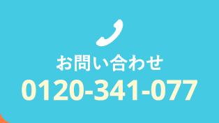 お問い合わせ0120-341-077
