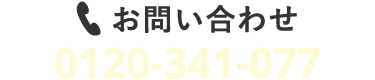 お問い合わせ / 0120-341-077