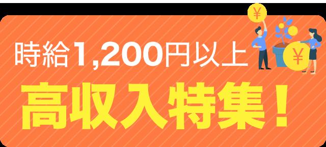 時給1,200円以上高収入特集