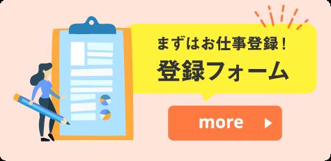 まずはお仕事登録 / 登録フォーム