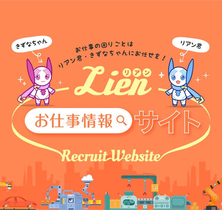 株式会社リアンお仕事情報サイト