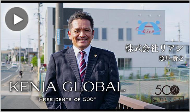 KENJA GLOBAL(賢者グローバル) 株式会社リアン 照井貴之